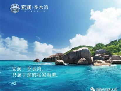 宏润香水湾