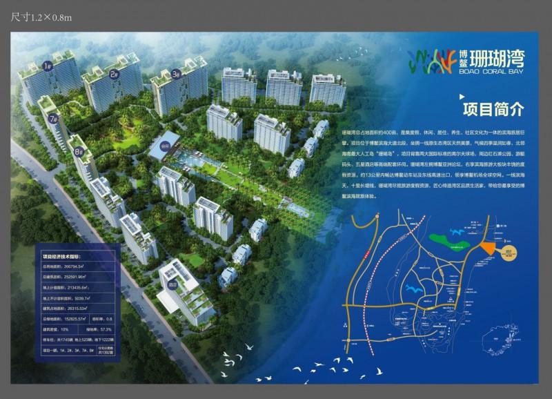 博鳌珊瑚湾均价20000元/㎡ 汇聚度假休闲与社区文化精粹