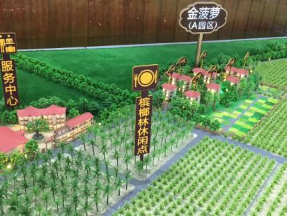 尖峰岭共享农庄