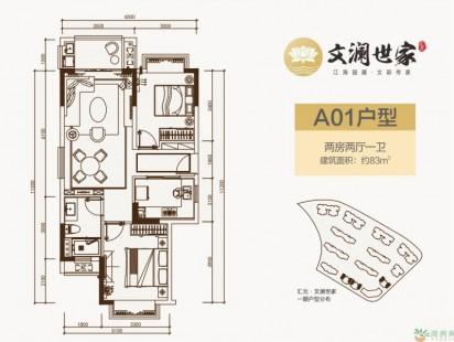 A01型两房两厅一卫