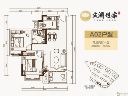 A02户型两房两厅一卫
