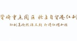融创美伦熙语三期,即将荣耀加推!!!